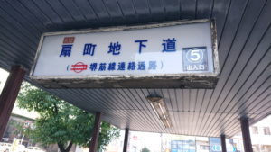 オアーゼ扇町近く扇町駅