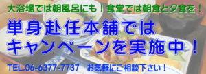 大阪<オアーゼ扇町>家具付き賃貸(食事付き賃貸・大浴場付き賃貸)単身赴任専用