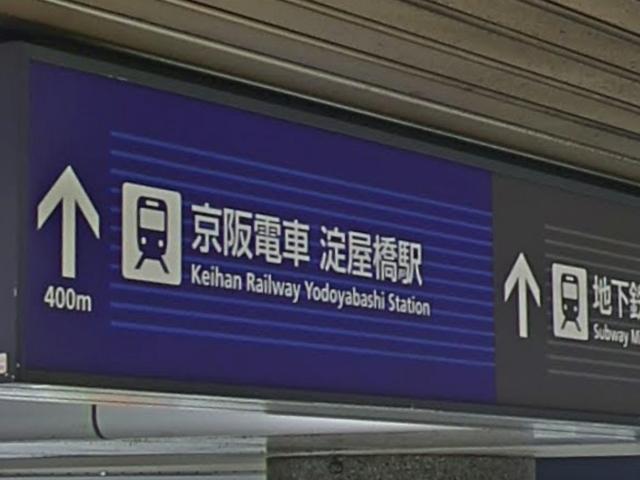 北浜駅から淀屋橋駅まで
