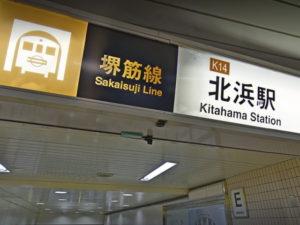 北浜駅 堺筋線と京阪線