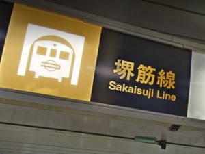 大阪 堺筋線