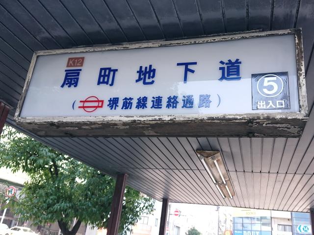 オアーゼ扇町 扇町駅入り口
