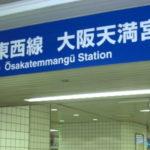 大阪天満宮から北新地へ