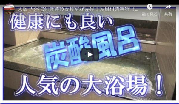オアーゼ扇町 リンク動画