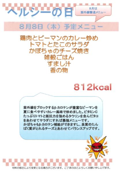 ☆8月食事メニュー☆