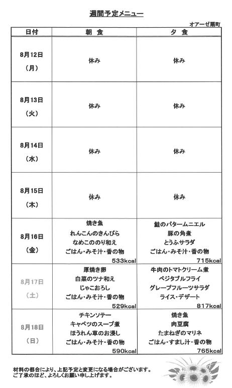 ~8月18日食事メニュー