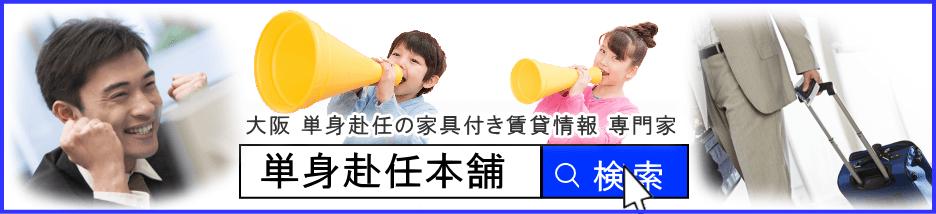 大阪 単身赴任の家具付き賃貸マンション