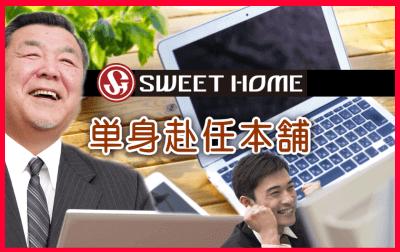大阪 単身赴任の家具付き賃貸専門