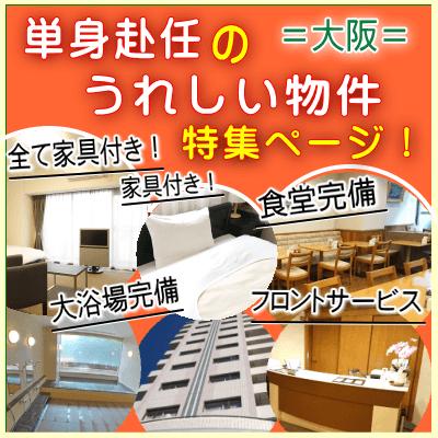 大阪単身赴任家具付き賃貸専用特集