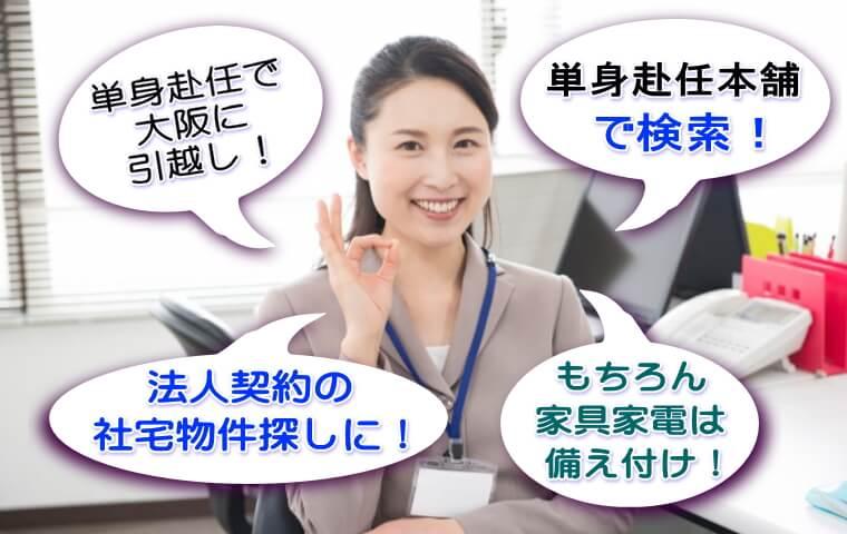 大阪家具付き賃貸専門家