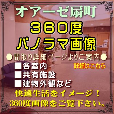 オアーゼ扇町【360度パノラマ画像】