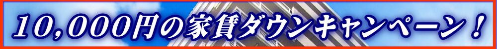 10,000円ダウンキャンペーン
